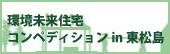 環境未来住宅コンペディションin東松島