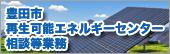 豊田市再生可能エネルギーセンター相談等業務