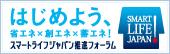 スマートライフジャパン!節電キャンペーン